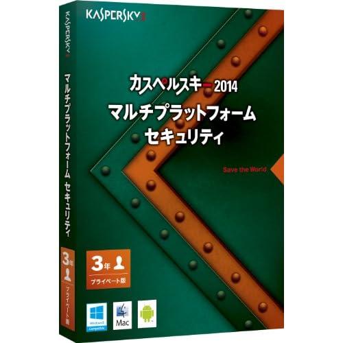 カスペルスキー 2014 マルチプラットフォーム セキュリティ 3年プライベート版(旧版)