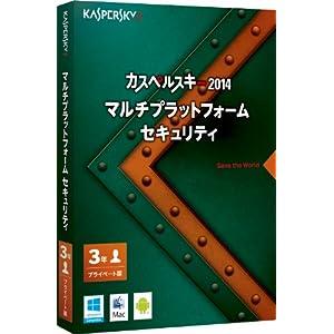 カスペルスキー 2014 マルチプラットフォーム セキュリティ 3年プライベート版