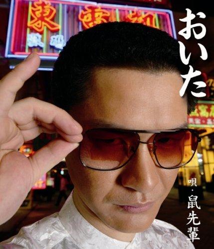 おいた(DVD付)(初回限定盤)