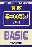 算数分野別問題集ベイシック基本60題(2)【比】 (算数分野別問題集ベイシック)
