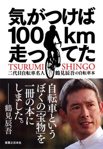 気がつけば100km(キロ)走ってた