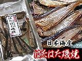 はたはた磯焼【めずらしい!ハタハタの珍味】 日本海産