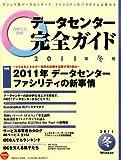 データセンター完全ガイド 2011冬号 (インプレスムック)