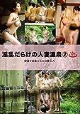 淫乱だらけの人妻温泉 02 [DVD]