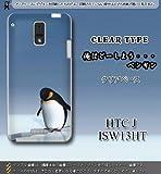 HTC J ISW13HT対応 携帯ケース【1356俺はどうしよう・・・ペンギン『クリア』】