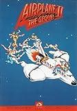 フライングハイ2 危険がいっぱい月への旅 [DVD]