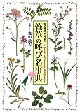 雑草の呼び名事典 (写真でわかる)