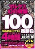 マルクス幻の廃盤100番勝負!4時間/マルクス兄弟 [DVD]