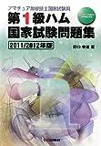 第1級ハム国家試験問題集〈2011/2012年版〉―アマチュア無線技士国家試験用