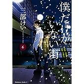 僕だけがいない街 (6) (カドカワコミックス・エース)