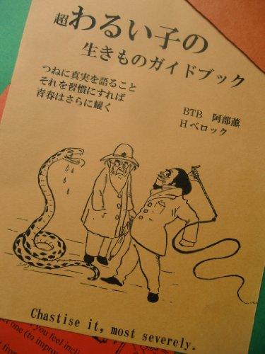 超わるい子の生きものガイドブック