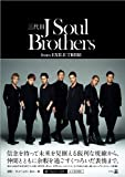 �O���J Soul Brothers from EXILE TRIBE