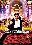 バトル・オブ・ヒロミくん!  [DVD]