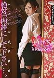 富田りな ラブ・ホテル(3)禁断の悦楽空間 Present [DVD]
