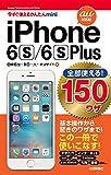 今すぐ使えるかんたんmini 全部使える!  iPhone 6s/6s Plus 150ワザ[au 対応版]