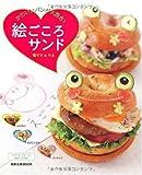 絵ごころサンド―かわいいパンが大集合! (旭屋出版MOOK)