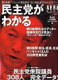 AERA 2009年10月号 増刊 民主党がわかる 2009年 10/25号 [雑誌]