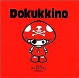 Dokukkino (講談社こどもクラブ 5)