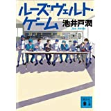 Amazon.co.jp: ルーズヴェルト・ゲーム (講談社文庫) eBook: 池井戸潤: Kindleストア