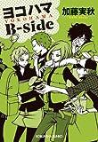 ヨコハマ B-side (光文社文庫 か 52-1)