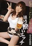 ほろ酔いエッチ [DVD]