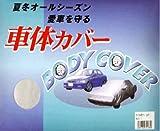 OSS 軽自動車カバー 軽自動車用ボディカバー OSS 軽自動車用ボディカバー タフタボディカバー 軽自動車(軽ワゴン・ミニバンタイプ)用 No.9