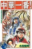 中華一番(3) (講談社コミックス―Shonen magazine comics (2283巻))
