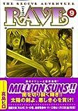 RAVE(9) (講談社漫画文庫)