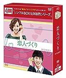 恋人づくり DVD-BOX1 <シンプルBOX 5,000円シリーズ>