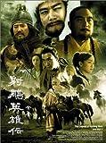 射ちょう英雄伝(しゃちょうえいゆうでん)DVD-BOX2