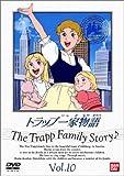 トラップ一家物語(10) [DVD]