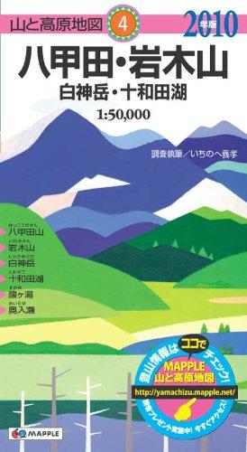 八甲田・岩木山 白神岳・十和田湖 2010年版 (山と高原地図 4)
