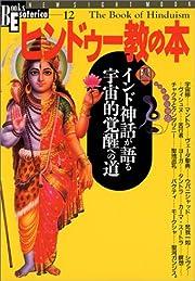 ヒンドゥー教の本—インド神話が語る宇宙的覚醒への道 (NEW SIGHT MOOK Books Esoterica 12号)
