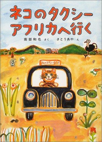 ネコのタクシー アフリカへ行く (福音館創作童話シリーズ)
