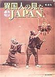 異国人の見た幕末・明治JAPAN 愛蔵版