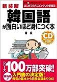 新装版 CD付韓国語が面白いほど身につく本 (語学 入門の入門シリーズ)