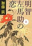 明智左馬助の恋〈上〉 (文春文庫)