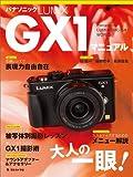 パナソニックLUMIX GX1マニュアル―Panasonic LUMIX DMCーGX1 W (日本カメラMOOK)