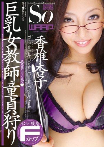 巨乳女教師童貞狩り 香椎杏子 [DVD]