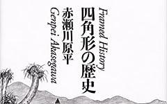 四角形の歴史 (こどもの哲学・大人の絵本)