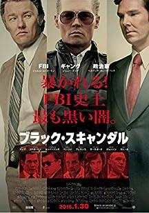 『ブラック・スキャンダル』 映画前売券(ムビチケEメール送付タイプ)