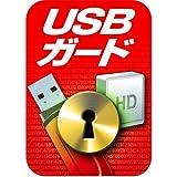 USBガード ダウンロード版 [ダウンロード]