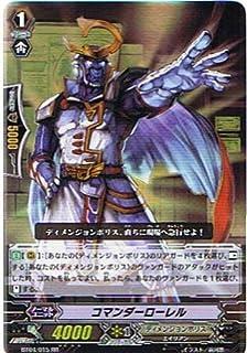 カードファイト!! ヴァンガード 【コマンダーローレル】【RR】 BT04-015-RR ≪虚影神蝕≫