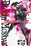 BLOODY MONDAY(7) (少年マガジンコミックス)