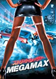 ストリート・レーサー MEGAMAX LBX-122 [DVD]