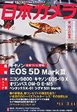 日本カメラ 2012年 04月号 [雑誌]