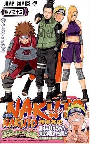 NARUTO (巻ノ32) (ジャンプ・コミックス)