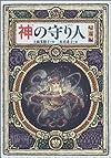 神の守り人<帰還編> (偕成社ワンダーランド(29))