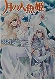 月の人魚姫 (角川ビーンズ文庫)