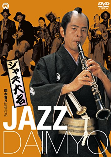ジャズ大名 [DVD]